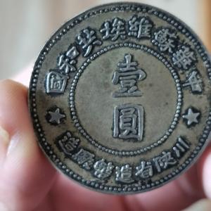 中华苏维埃钱币鉴定真假