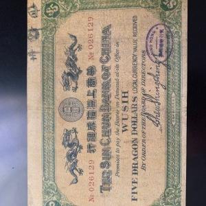 华商上海信成银行-5元-双龙钱币鉴定真假
