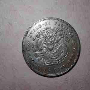 龙银币鉴定真假