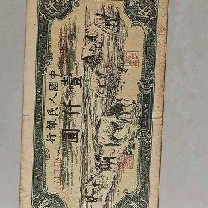 人民币鉴定真假
