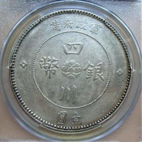 四川大汉银币鉴定结果
