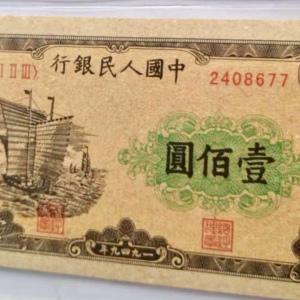 100元大帆船鉴定真假