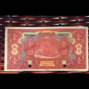 民国纸币鉴定真假