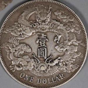 大清银币宣统三年鉴定真假