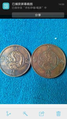 铜币鉴定结果
