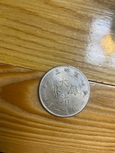 大清银币鉴定结果