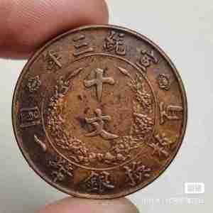宣三铜币鉴定真假
