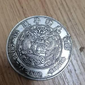 大清银币光绪造一两鉴定真假