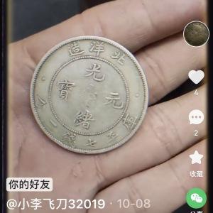 大清银币宣三鉴定真假
