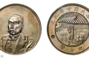 钱币收藏真正的价值在哪里