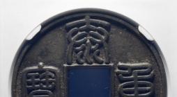 泰和重宝 篆书折十