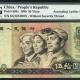 80年出版的50元人民币现在还可以用吗?