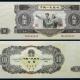53年的10元纸币现在值多少钱?
