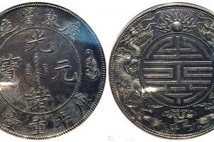 广东寿字双龙库平一两银币值1700万元