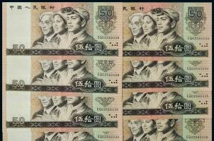 80版50元人民币身价涨百倍