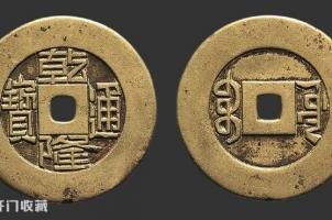 您最喜欢哪个年代的古钱币