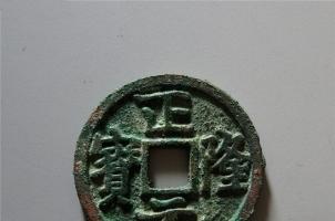 金代钱币——正隆元宝收藏价值如何