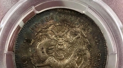 顶级五彩湖北半圆pcgs ms62光绪元宝3.6银币