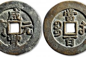 古钱币收藏有哪些技巧