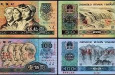 1990伍拾元人民币一张值多少钱?