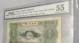 PMG55 第二套人民币苏三元 22尾