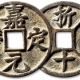 嘉定元宝折十铜币值多少钱 未来价格会涨吗