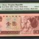 1996年1元纸币的未来收藏价值