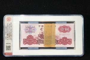 1960年一元纸币有没有收藏价值呢?