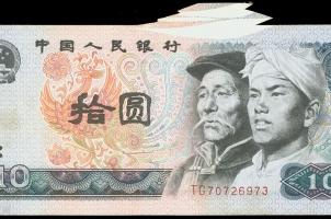 1980版的拾元,能成为第四版人民币的车工2元吗?