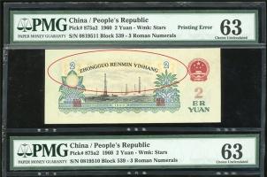 """为什么现在很少看到""""2元""""纸质货币了?"""