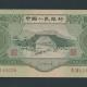 第二套人民币井冈山三元纸币有收藏投资价值