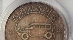 PCGS XF45分五彩原味 二草版贵州省造汽车币