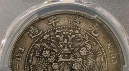 pcgs xf 原味老黑彩 造币总厂7.2