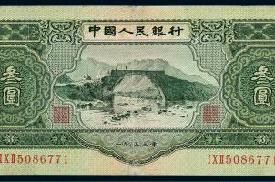 第二套人民币三元收藏价值分析