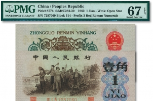 浅议背绿水印壹角纸币收藏价值