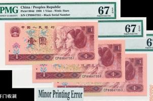 1980年1元纸币收藏价值