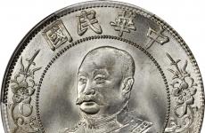 现在银元值不值钱?
