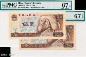 1980年5元纸币上涨乃意料之中的事