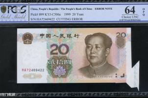 九九版人民币未来的前景如何?