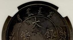 NGC AU55 水龙壹圆大清银币