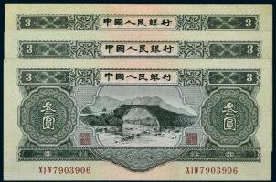 三元人民币纸币,现在什么价格?