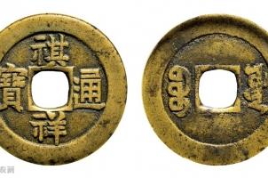 古钱币收藏方法有哪些