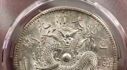 奉天二十四年机器局pcgs ms62奉天一圆老银元