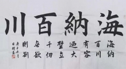 郑日明四尺楷书书法