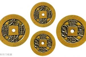 为什么有的铜钱叫通宝,有的又叫元宝?有什么区别?