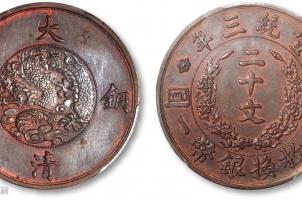 大清铜币十文丁未中奉现在值多少钱