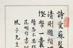 朱自清的书法真迹能卖多少钱?