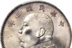 2020年老银元一直涨,袁大头还能投资吗?