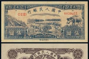 1949年5元水牛纸币升值空间巨大