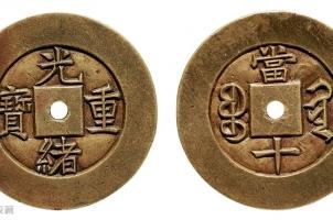 清代光绪铜钱有收藏价值吗?